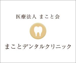 歯周病とメインテナンス