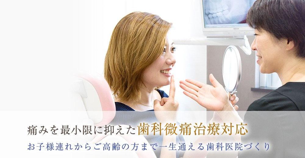 痛みを最小限に抑えた歯科微痛治療対応
